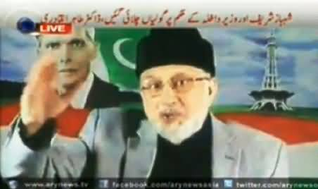 Dr. Tahir ul Qadri Speech Through Video Link on Lahore Incident - 18th June 2014