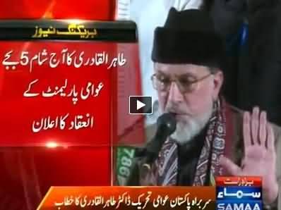Dr. Tahir ul Qadri Speech to Inqilab March, 1 AM - 19th August 2014