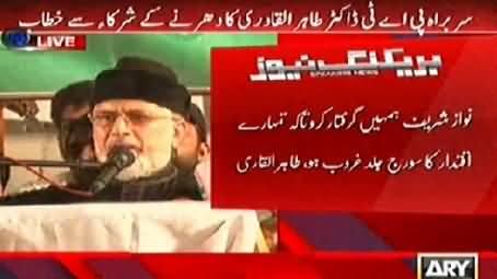 Dr. Tahir ul Qadri Speech To Inqilab March, 7PM - 13th September 2014