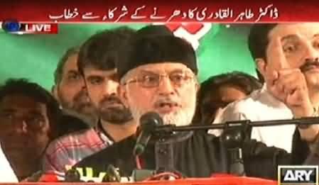 Dr. Tahir ul Qadri Speech To Inqilab March, 7PM - 17th September 2014