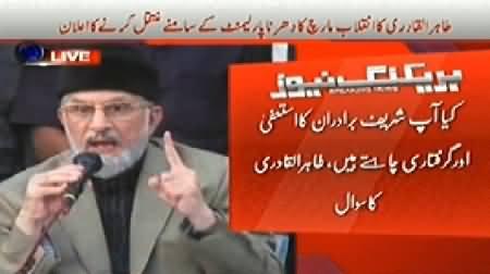 Dr. Tahir ul Qadri Speech to Inqilab March Dharna - 19th August 2014