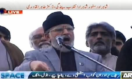 Dr Tahir ul Qadri Speech To Inqilab March Dharna After FIR - 28th August 2014