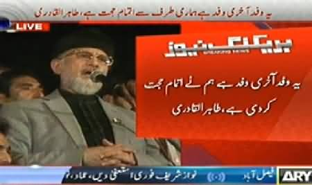 Dr. Tahir ul Qadri Speech to Inqilab March Dharna on 7PM - 27th August 2014