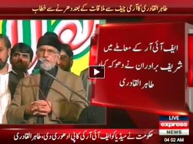 Dr. Tahir ul Qadri Speech to PAT Dharna After Meeting with Army Chief Gen. Raheel Sharif