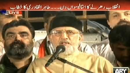Dr. Tahir ul Qadri Speech to PAT Inqilab March, 7PM - 22nd September 2014