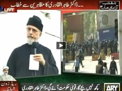 Dr. Tahir ul Qadri Speech To PAT Inqilab March Islamabad - 31st August 2014