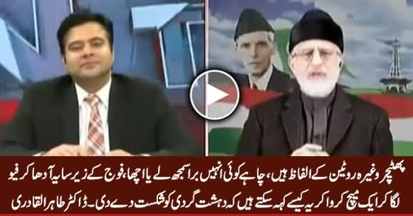 Dr. Tahir ul Qadri Supports Imran Khan's Stance About PSL Final