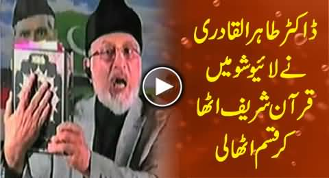 Dr. Tahir ul Qadri Swear on Holy Quran in Live Show Against Allegations of Sharif Family