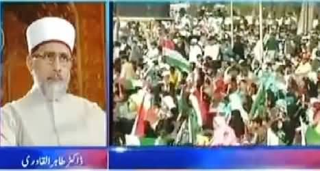 Dr. Tahir ul Qadri Talking to ARY News About His Arrest Orders by Govt