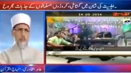 Dr. Tahir ul Qadri Views on the Blasphemy of Ahl e Bait in Geo Morning Show