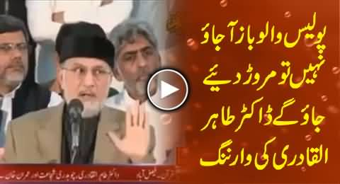 Dr. Tahir ul Qadri Warns Police to Obey the Constitution Otherwise They Will Be Eliminated