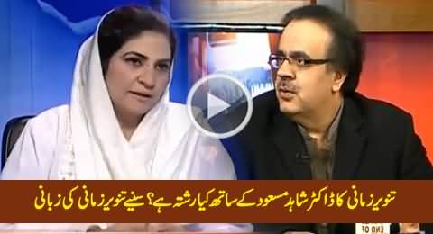 Dr. Tanveer Zamani Telling What Is Her Relation with Dr. Shahid Masood
