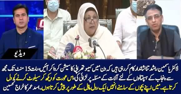 Dr Yasmin Rashid Ki Lagan Ko Dekh Kar Unhen Salute Karny Ko Dil Karta Hai - Asad Umar Highly Praises Dr Yasmin
