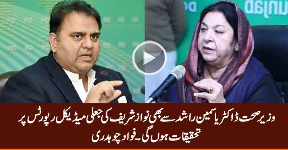 Dr. Yasmin Rashid Will Be Probed About Nawaz Sharif's Fake Medical Reports - Fawad Chaudhry