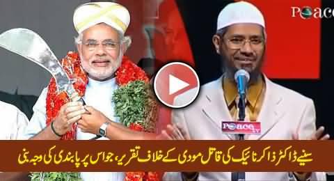 Dr. Zakir Naik Blasting Speech Against Modi, Which Caused Ban on Him & Peace Tv