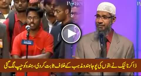 Dr. Zakir Naik Made Hindu Speechless By Proving That Idol Worship Is Against Hinduism
