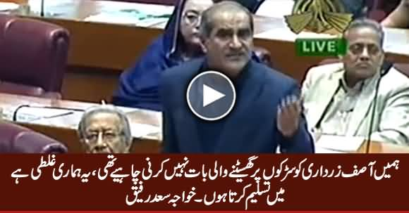Dragging Zardari on Streets, We Shouldn't Have Used Such Words - Khawaja Saad Rafique