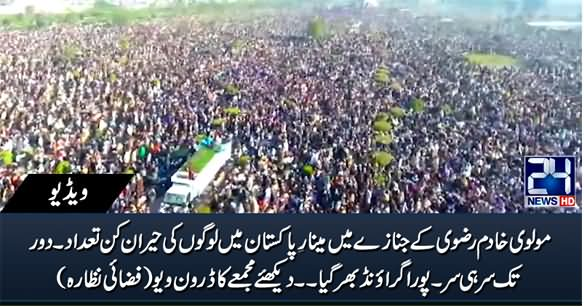 Drone View: Minar e Pakistan Jam Packed At Khadim Rizvi Funeral, Unbelievably Large Crowd