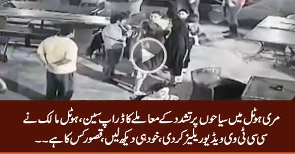 Drop Scene of Tourists Torture in Murree, Hotel Owner Release CCTV Video