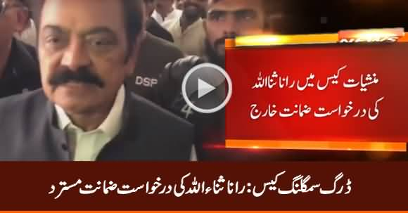 Drug Smuggling Case: Rana Sanaullah's Bail Plea Rejected
