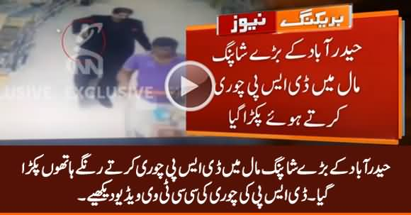 DSP Hyderabad Caught Red Handed While Stealing From Shopping Mall
