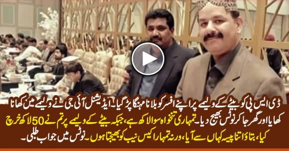 DSP In Trouble After Inviting His officer in His Son's Wedding Ceremony