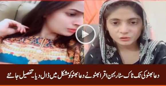 Dua Bhutto In Trouble Due to Her Tik Tok Star Sister Iqra Bhutto