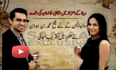 Dubai Ke Shahi Khandan Ki Taraf Se Veena Malik Ki Shadi Ki Dawat