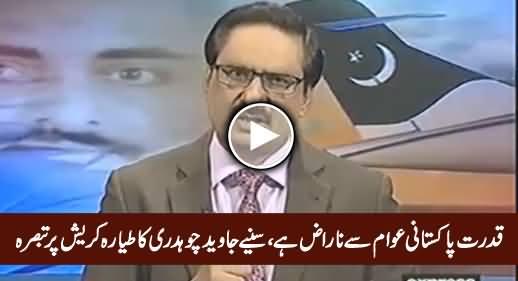 Qudrat Pakistan Aur Pakistani Awam Se Naraz Hai - Javed Chaudhry Analysis on Plane Crash