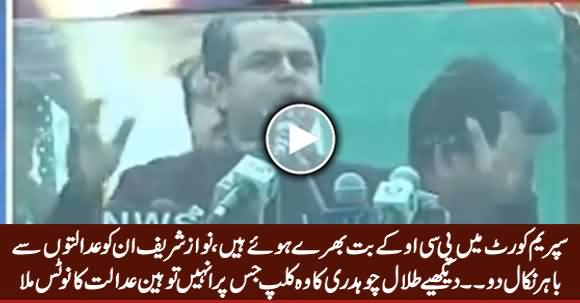 Due To This Clip of Talal Chaudhry Chief Justice Sent Him Contempt of Court Notice