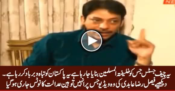 Due To This Video Chief Justice Sent Contempt Notice To Faisal Raza Abidi