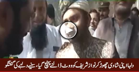 Dulha Apni Shadi Choor Ker Nawaz Sharif Ko Vote Daalne Pahunch Gaya