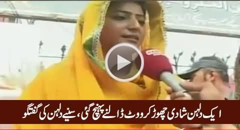 Dulhan Shadi Choor Kar Vote Dalne Pahunch Gayi, Listen What She Is Saying