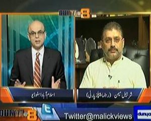 Dunya @ 8 with Malick - 22nd July 2013 (Kiya Baldiyati intekhabaat, MQM aur PPP Differences)