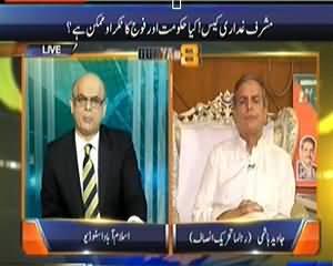 Dunya @ 8 with Malick - 24th June 2013 (Musharraf Gaddari Case: Kiya Hukumaat Aur Fauj Ka Takrao Mumkin Hai?)