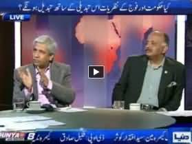 Dunya @ 8 With Malick (Kya Hakumat Aur Fauj Ke Nazriat Aik Hain?) - 26th November 2013