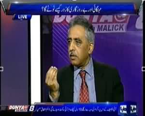 Dunya @ 8 with Malick (Kya IMF Program Tabahi La raha Hai?) - 24th October 2013