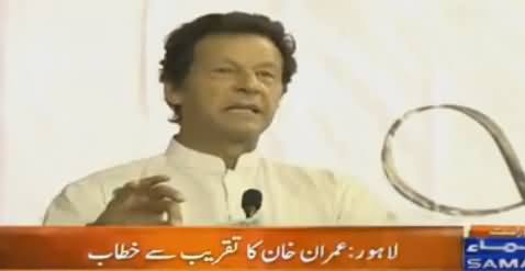 Dunya Ka Koi Private Hospital Cancer Ka Free Elaj Nahi Karta - Imran Khan