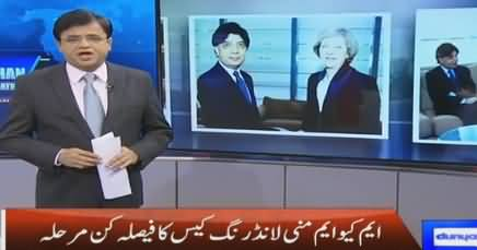 Dunya Kamran Khan Kay Sath (Altaf Hussain Money Laundering Case) – 29th April 2016