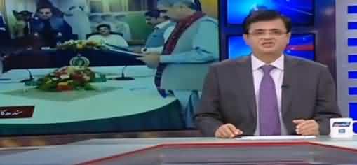 Dunya Kamran Khan Kay Sath (Changes in Sindh Govt) - 6th August 2019