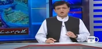 Dunya Kamran Khan Kay Sath (Discussion on Multiple Issues) - 29th November 2019