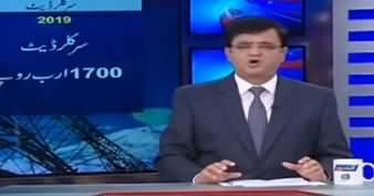 Dunya Kamran Khan Kay Sath (Electricity Prices Increasing) - 30th December 2019