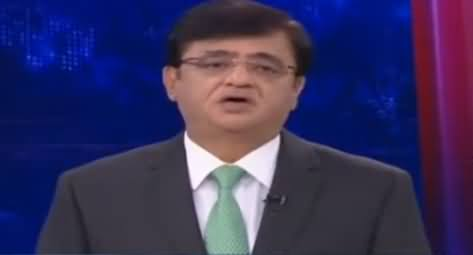 Dunya Kamran Khan Kay Sath (Electricity Rates Increasing) - 20th January 2021