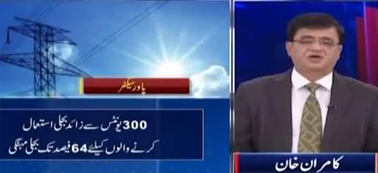 Dunya Kamran Khan Kay Sath (Expensive Electricity) - 10th August 2021