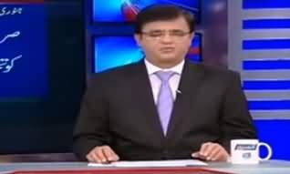 Dunya Kamran Khan Kay Sath (Imran Khan Ki Team) - 23rd April 2019