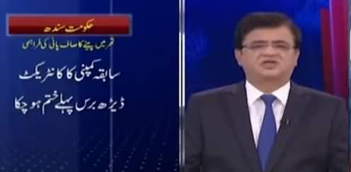 Dunya Kamran Khan Kay Sath (Imran's Political Strength Increasing) - 28th July 2021
