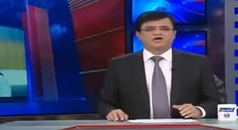 Dunya Kamran Khan Kay Sath (Justice Athar Minallah ka Faisla) - 14th October 2019