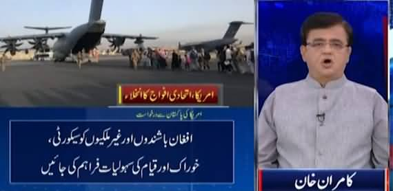 Dunya Kamran Khan Kay Sath (Kabul Airport Blasts) - 27th August 2021
