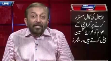 Dunya Kamran Khan Kay Sath (MQM's Allegations of Extra Judicial Killing) – 14th September 2015