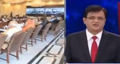 Dunya Kamran Khan Kay Sath (Mulziman Ko Kia Saza Di Jaye) - 15th September 2020